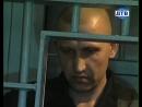 Приговоренные пожизненно. Тюрьма Черный Дельфин 1 Серия 2008