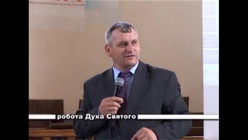 Олександр Попчук - семінар на тему Дари Духа Святого. частина 9. Духовні Дари.
