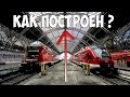 Суперсооружения - Берлинский вокзал. Мегасооружения National Geographic