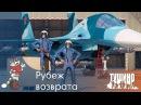 Рубеж возврата - Су-34 - Серьёзные Игры на Тушино [SG] ArmA 3