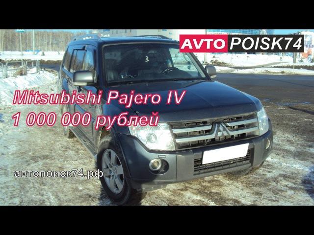 Mitsubishi Pajero IV. Битый, смотанный пробег,за миллион рублей.
