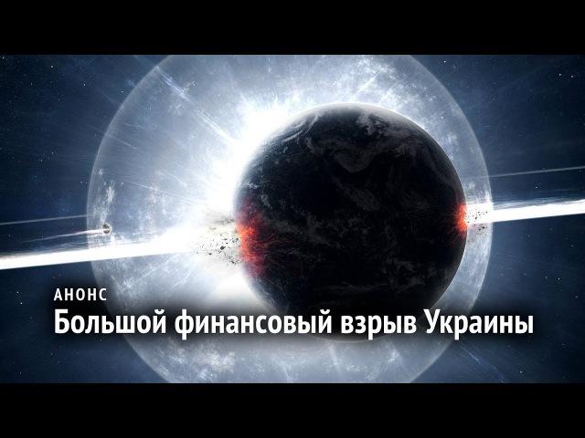 Большой финансовый взрыв Украины / АНОНС