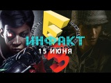 Инфакт от 15.06.2017 [игровые новости] — CoD: WWII, The Evil Within 2, Anthem, Escape from Tarkov...