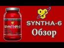 Body Bull Syntha 6