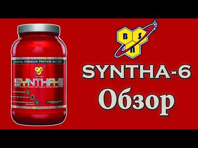 Body Bull - Syntha-6