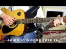 Черный кофе - С ветки падающий лист -Тональность Аm Как играть на гитаре песню