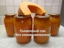 Тыквенный сок с апельсинами на зиму без соковыжималки Рецепты из тыквы
