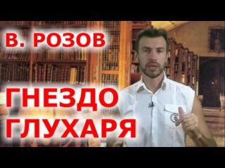 ГНЕЗДО глухаря. Виктор Розов