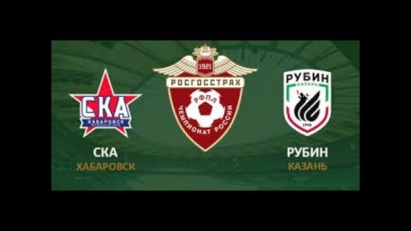 СКА Хабаровск Рубин Чемпионат России 0017 08 0 поездка Полностью первенство HD 03 08 0017
