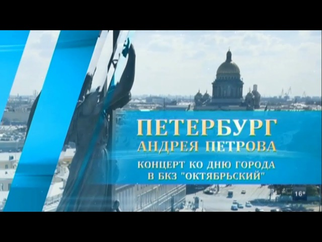 Петербург Андрея Петрова (2017)