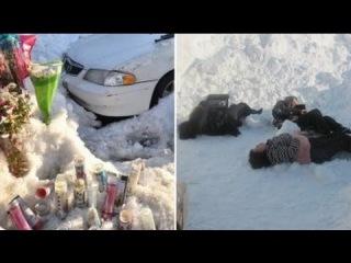 Мама и дети умерли в машине пока отец чистил снег...