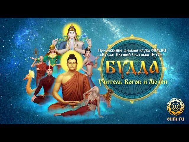 Будда: Учитель Богов и Людей