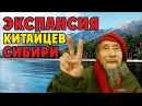 Китайцы уже заявляют, что озеро Байкал и Сибирь бывшая территория Китая