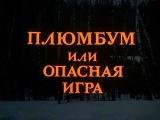 Музыка Владимира Дашкевича из хф
