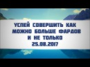 Успей совершить как можно больше фардов и не только 25 08 2017 Абу Яхья Крымский