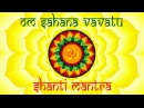 Om Sahana Vavatu | Shanti Mantra | With Lyrics And Meaning | Mantra From The Upanishad