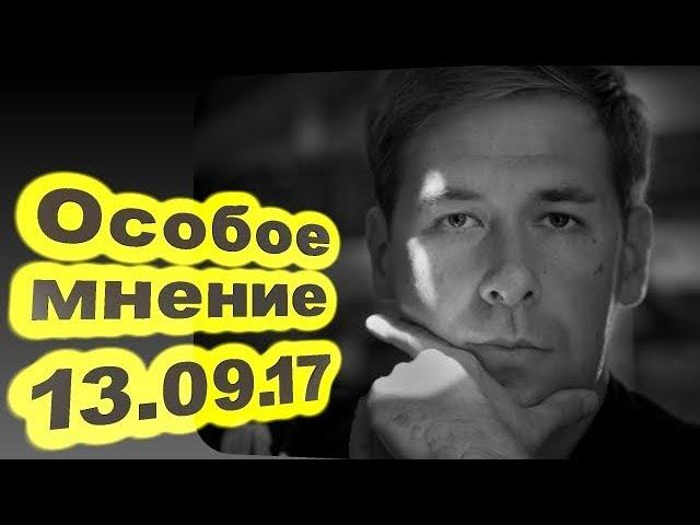 Илья Новиков - Я купил себе право не защищать Поклонскую... 13.09.17