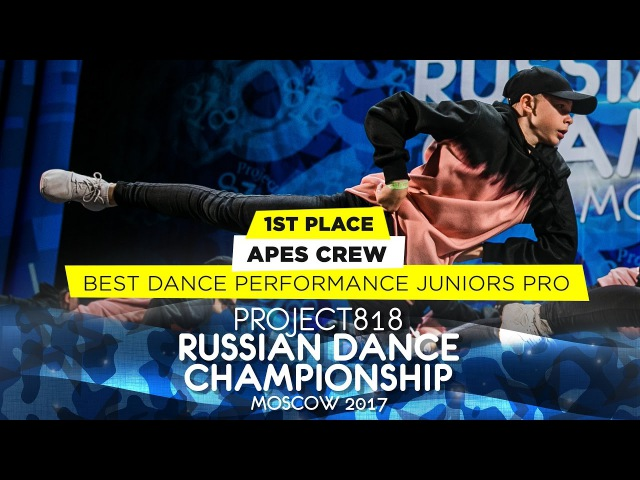 APES CREW ★ 1ST PLACE PERFORMANCE JUNIORS PRO ★ RDC17 ★Project818 Russian Dance Championship
