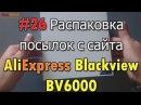 26 Распаковка посылок с сайта AliExpress Blackview BV6000