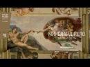 тизер Микеландджело любовь и смерть Michelangelo Love and Death 2017 Дэвид Бикерстафф