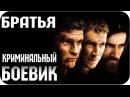 Боевик 2017 БРАТЬЯ Русский Военный Боевик Криминальные Фильмы 2017 Боевики