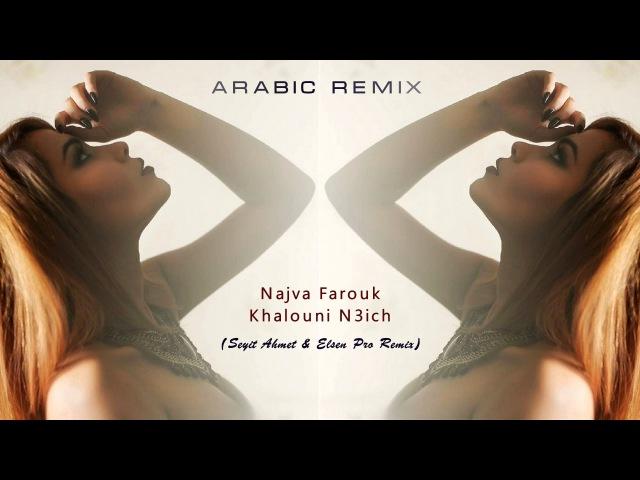 Arabic Remix - Khalouni N3ich (SEYİT AHMET ELSEN PRO REMİX)