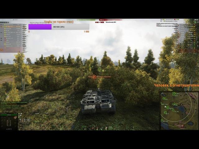Strv 103B и 11 фрагов!