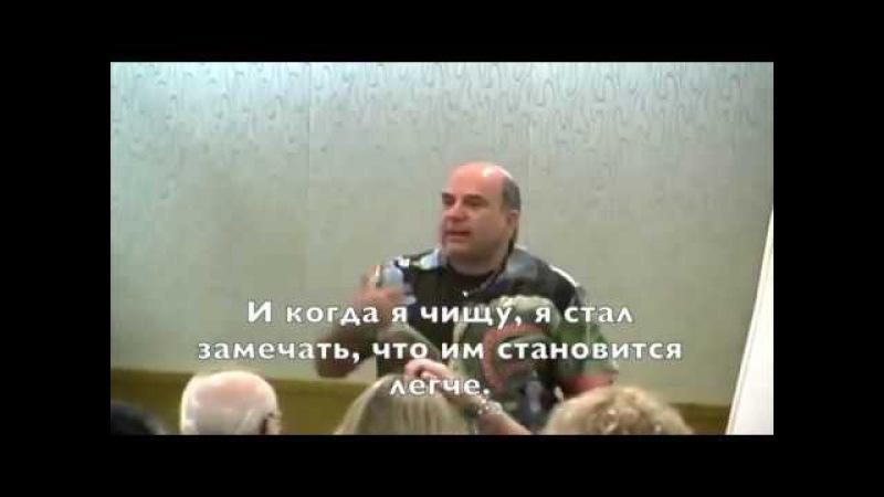 Финал Тренинг Жизнь без ограничений Часть 6 Доктор Хью Лин Джо Витале Русские субтитры