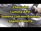 Chevrolet Lumina APV, Замена сайлентблоков заднего моста.