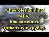 Chevrolet Lumina APV, Как заменить тормозную трубку.