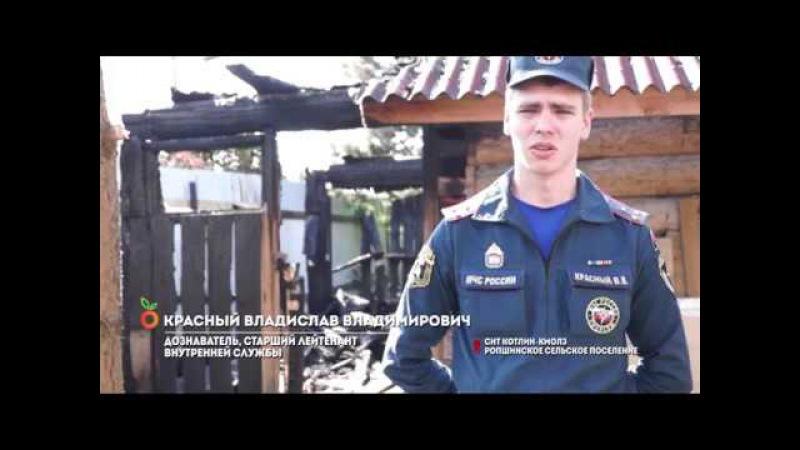 Выезд дознавателя МЧС на пожар СНТ Котлин-КМОЛЗ