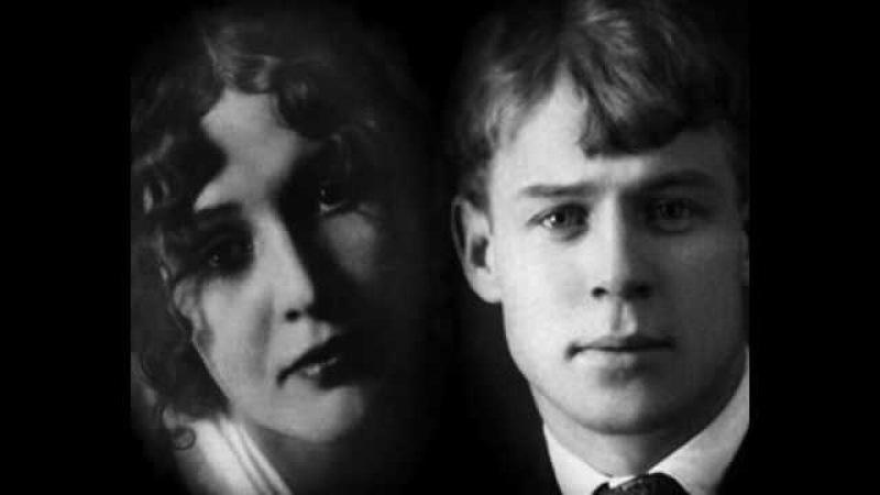 Любовь наваждение Райх Меерхольд Есенин