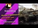 Когда стараешься изо всех сил (АМХ50В) #worldoftanks #wot #танки — [http://wot-vod.ru]