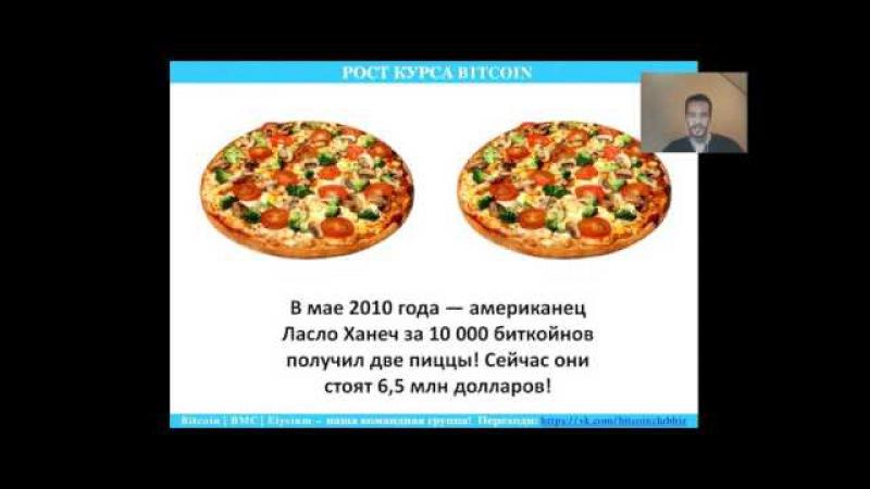Вебинар -презентация компании от лидера команды BMC Кирилла Медведева