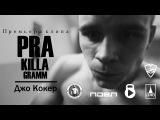 ПРЕМЬЕРА! Pra(Killa'Gramm) - Джо Кокер (#NR)