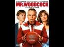 Мистер Простофиля  Mr. Woodcock (2007)  Трейлер - KinoSTEKA.ru