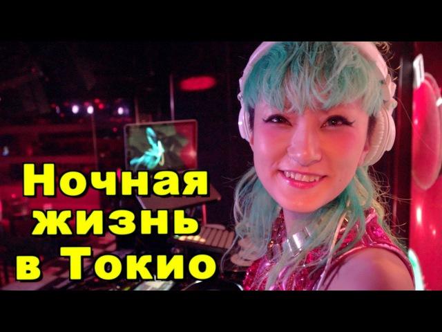 Свидание с Юри. Ночной клуб. Японки танцуют или нет?