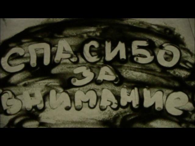 Мультфильм про коррупцию от министерства финансов Оренбургской области