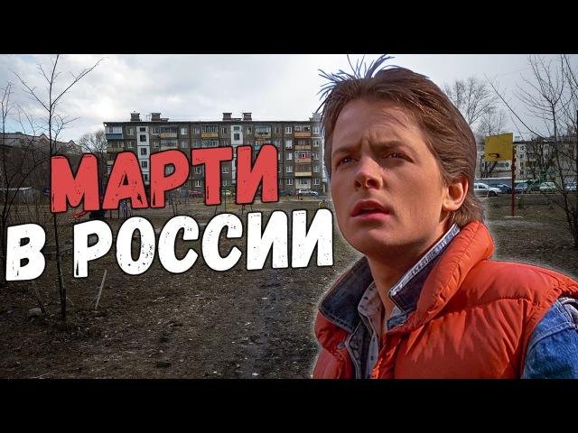 Назад в Будущее в России - [Переозвучка]