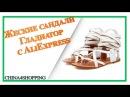Женские сандалии Гладиатор - одежда и обувь с АлиЭкспресс