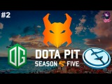 OG vs EG #2 (bo3) | Dota Pit 5 Lan Finals (21.01.2017) Dota 2