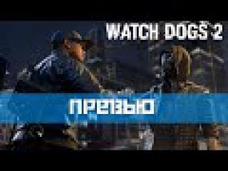 Watch Dogs 2 - ОБЗОР ИГРЫ   ПОЧТИ GTA! (Превью)