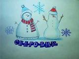 Как просто и быстро нарисовать снеговика - Уроки рисования для детей