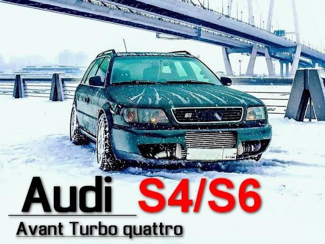 Audi s4,s6 Turbo quattro Avant (c4) - легендарная турбовая хижина из 90х. Обзор.