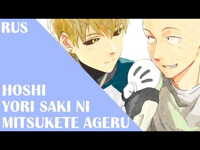 ONE PUNCH MAN ED Hoshi yori Saki ni Mitsukete Ageru (RUS TV-size)