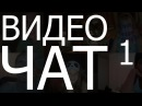 ВидеоЧат | 1 | Макс корж, дети, ЛГБТ, трунь.