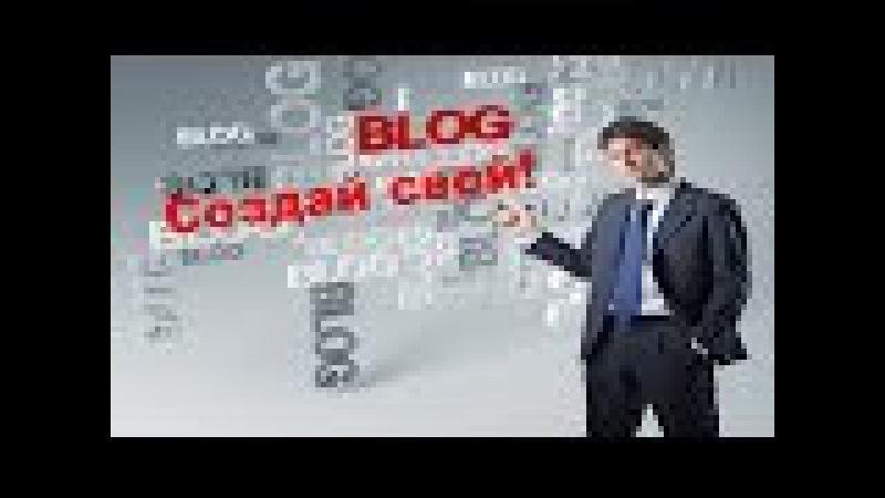 Как легко и быстро создать свой блог?