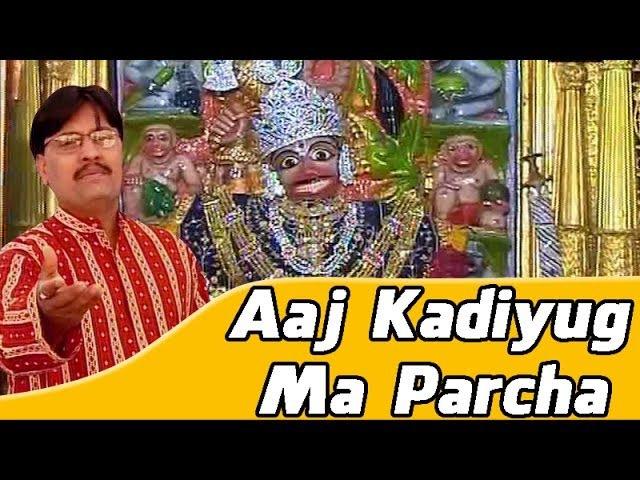 Aaj Kadiyug Ma Parcha - Gujarati Latest Bhajan | Hanumanji Bhajan