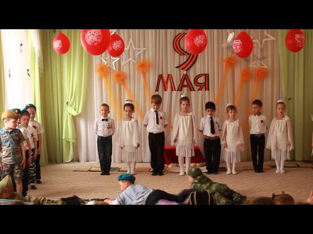 И все о той весне инсценировка военной песни МБДОУ № 28 г. Новороссийск