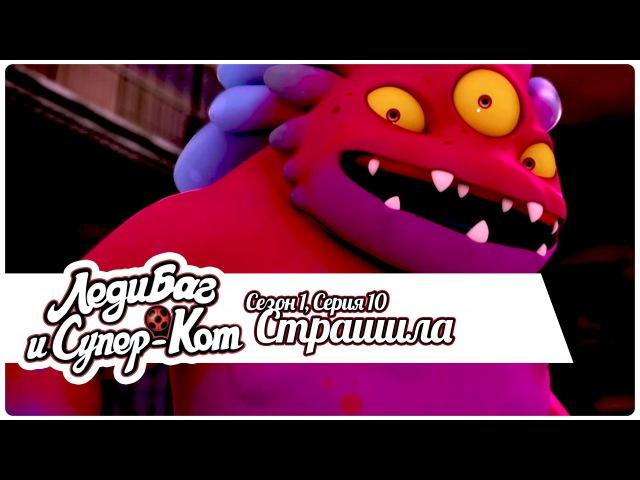 Леди Баг и Супер-Кот   Сезон 1, Серия 10: Страшила (Полный эпизод   Канал Disney)